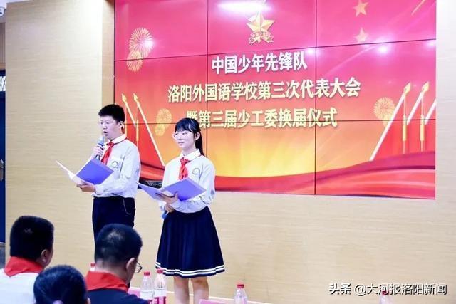 中国少年先锋队洛阳外国语学校第三次代表大会暨第三届少工委换届仪式圆满举行