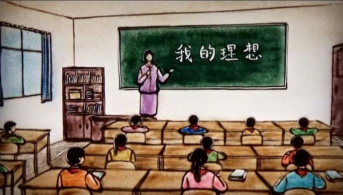 哈尔滨师范大学献给2020级新生暖情沙画《逐梦行知 圆梦师大》