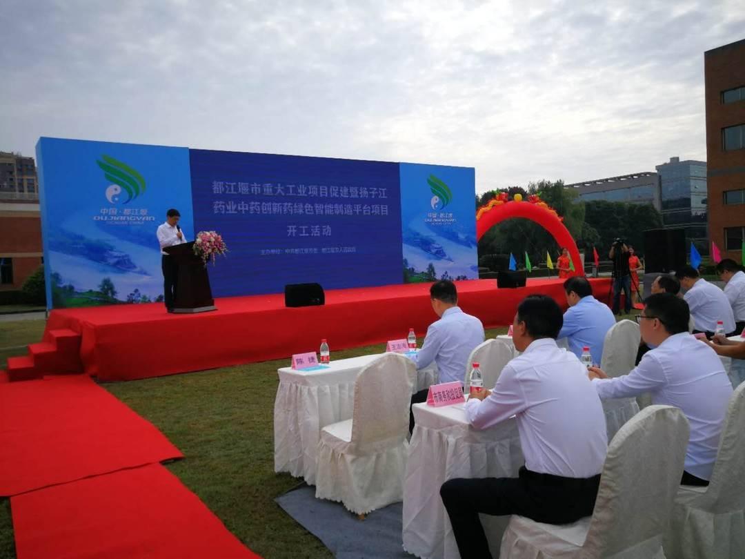 总投资13亿元 涵盖4个先进制造业项目 四川省都江堰市2020年重大工业项目开工