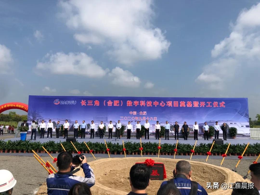 合肥东部新城重要项目奠基开工!将打造大数据产业新标识、新名片