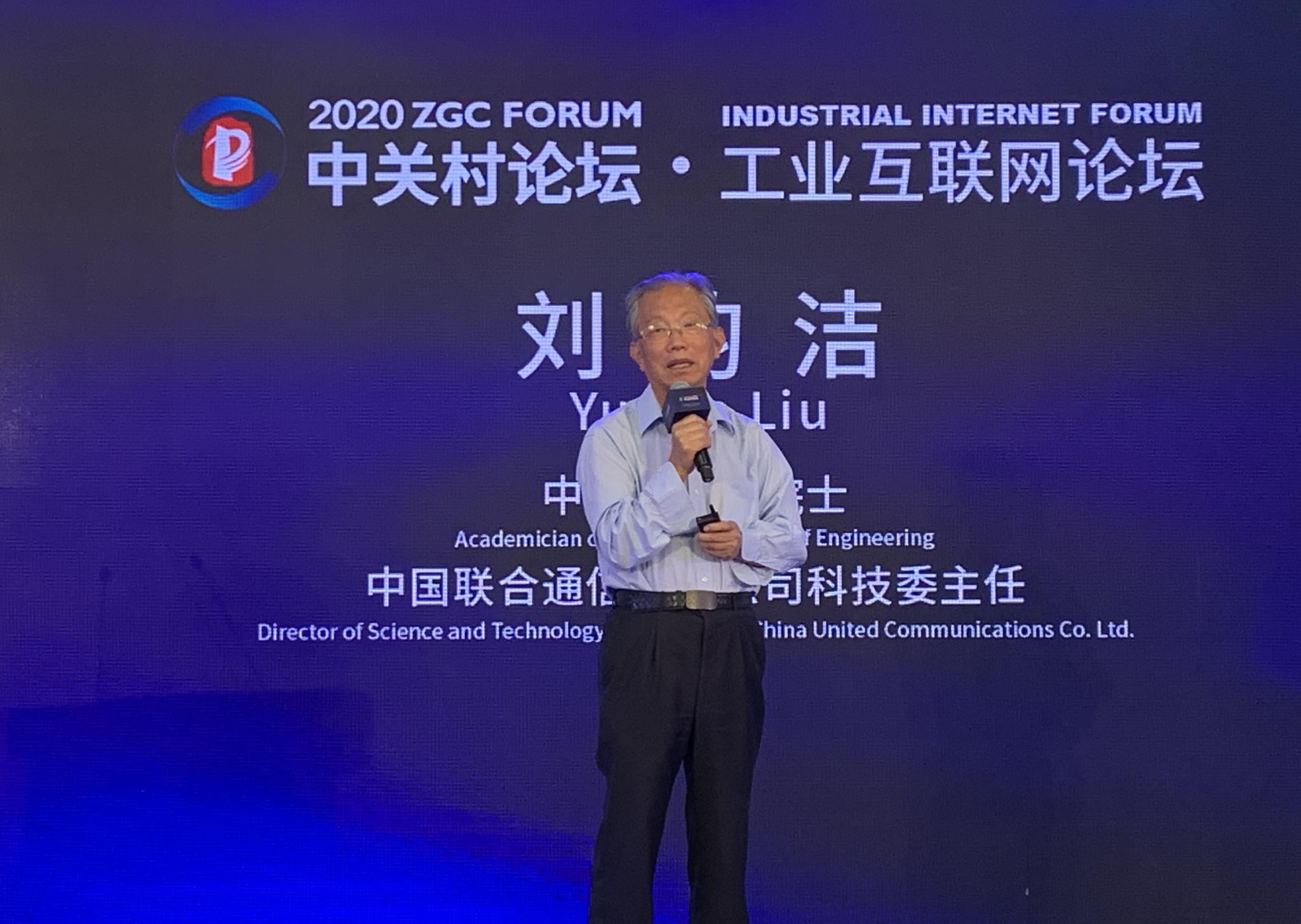 刘韵洁:互联网在消费领域获巨大成功,面向生产领域将遇巨大挑战图片