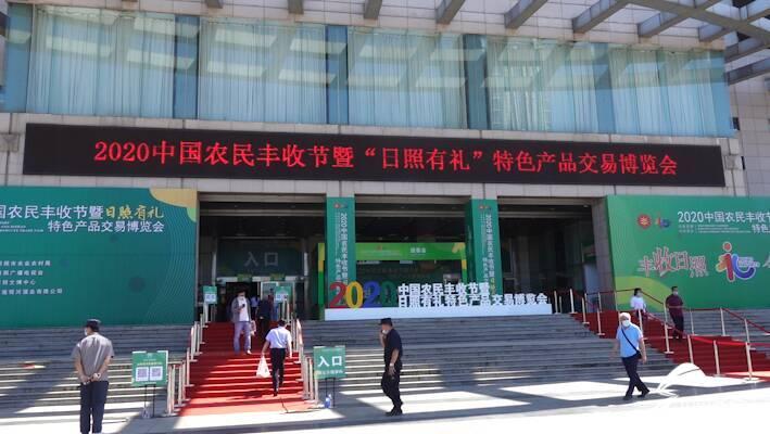 """30秒丨2020中国农民丰收节暨""""日照有礼""""特色产品交易博览会举行"""