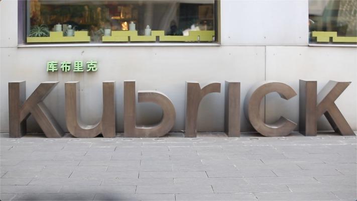 [艺见·书途]库布里克书店:扩展生活的外延