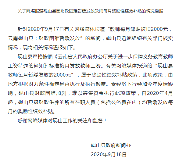 云南教师每月津贴被扣2000元,官方:属奖励性绩效补贴图片