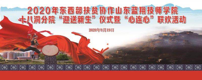 湘西花垣43名贫困生赴山东蓝翔技师学院免费学习