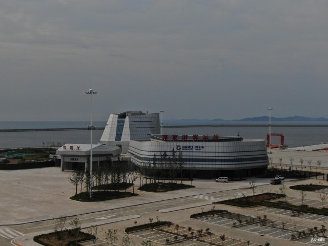蓬莱区东港客运码头通过竣工验收