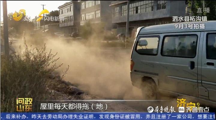泗水某县道被毁 济宁市长:我也走过了 尘