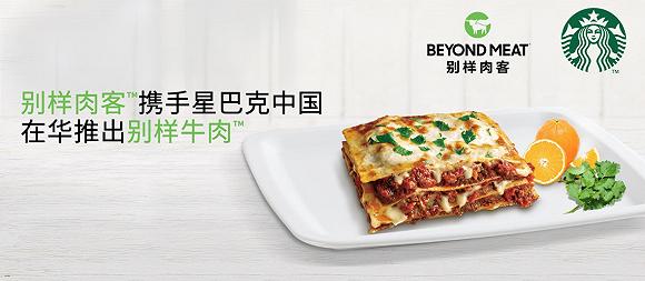 【特写】植物肉会出现在中国人的餐桌上吗?