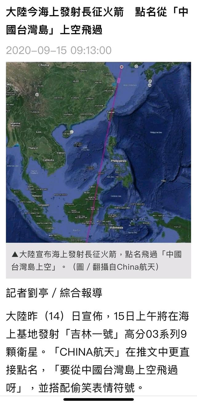 台湾被长征11飞行轨迹吓破胆?这下暴露智商了图片