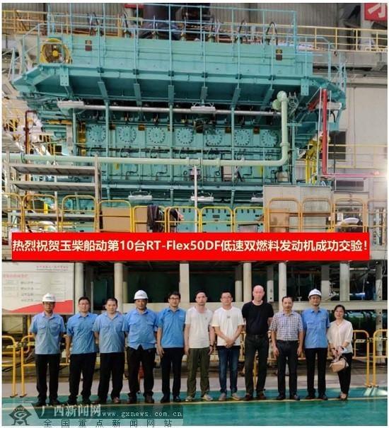 玉柴向欧洲客户交验全球最大双燃料滚装船主机