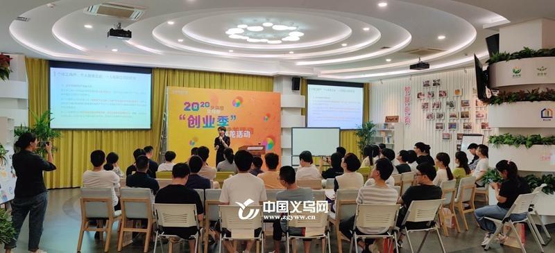 """义乌陆港电商小镇力助创业者""""赢""""在起跑线"""