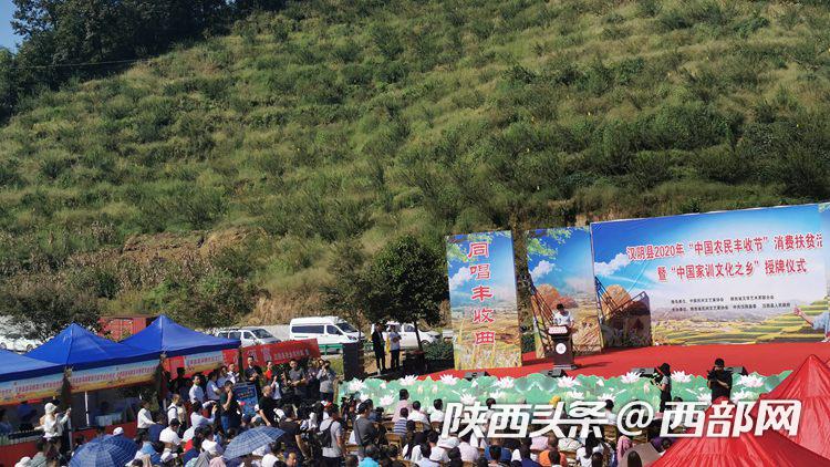 """汉阴县第三届""""中国农民丰收节""""系列活动启幕  全民参与庆丰收"""