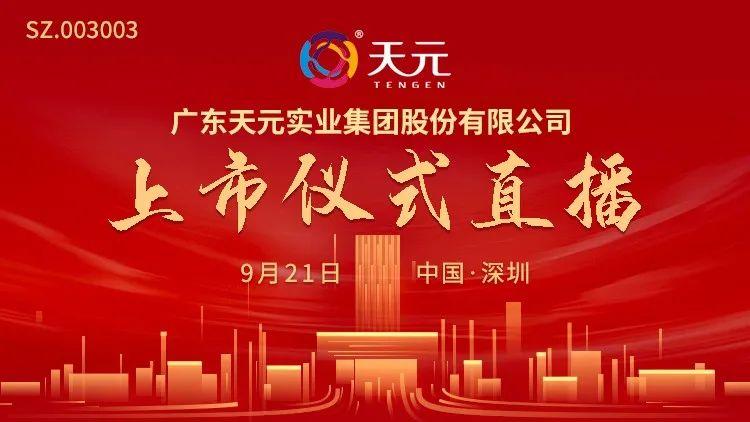视频直播 | 天元股份9月21日深交所上市仪式