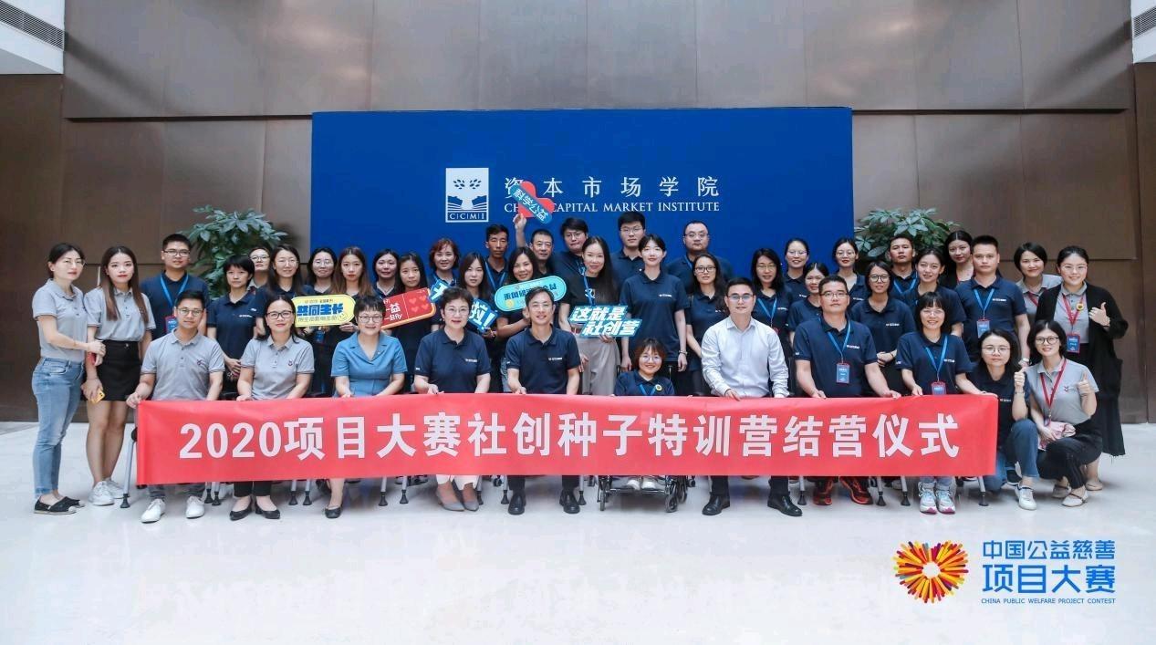 2020中国公益慈善项目大赛社创种子特训营结营