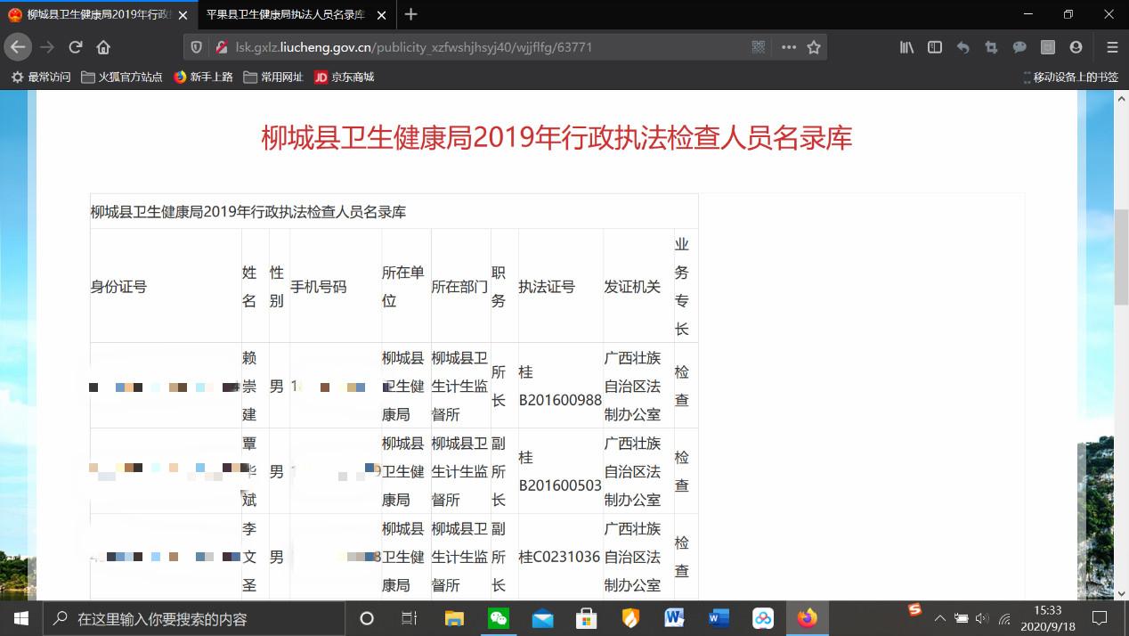 广西多地卫健局泄露执法人员隐私信息,各地回应不一