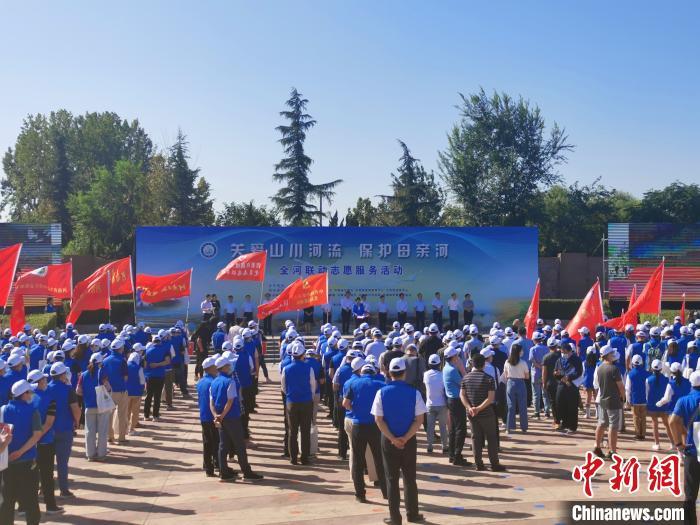"""""""关爱山川河流·保护母亲河"""" 志愿服务活动在沿黄省同步启动"""