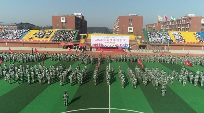 菏泽市郓城县高级技工学校2020级新生军训总结大会