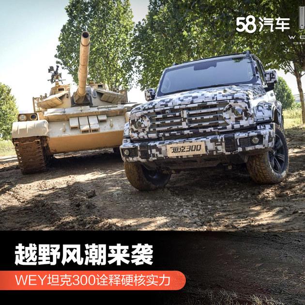 越野风潮来袭 WEY坦克300诠释硬核实力