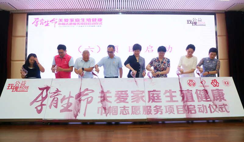 广州启动不孕症人群志愿服务项目
