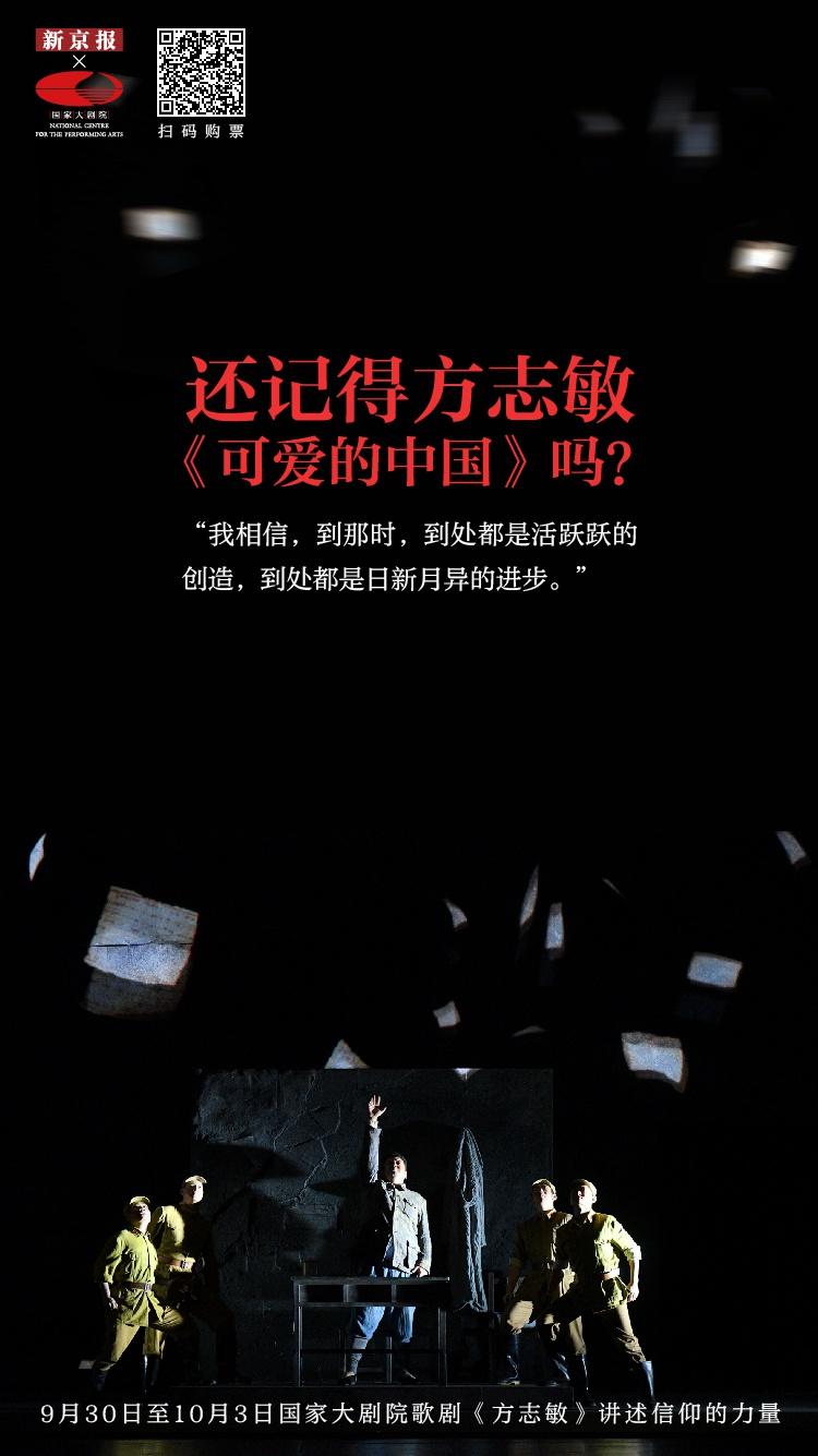 还记得那篇课文《可爱的中国》吗?|新京报×国家大剧院图片