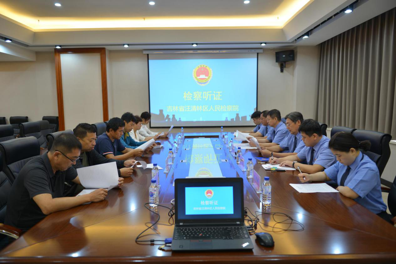吉林汪清林区人民检察院举行行政检察案件公开听证会
