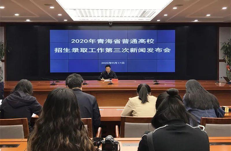 2020年高考,青海共录取新生5万余人