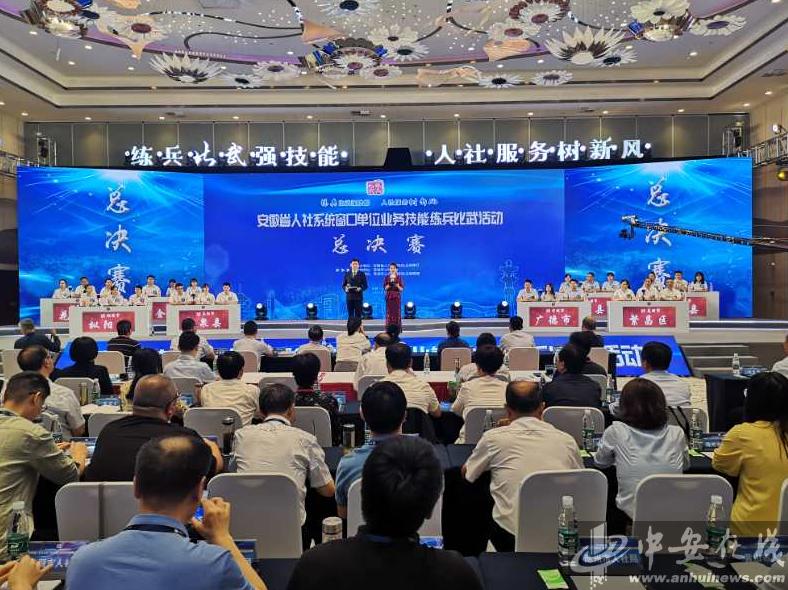 安徽省人社系统窗口单位业务技能练兵比武活动总决赛在芜湖举行