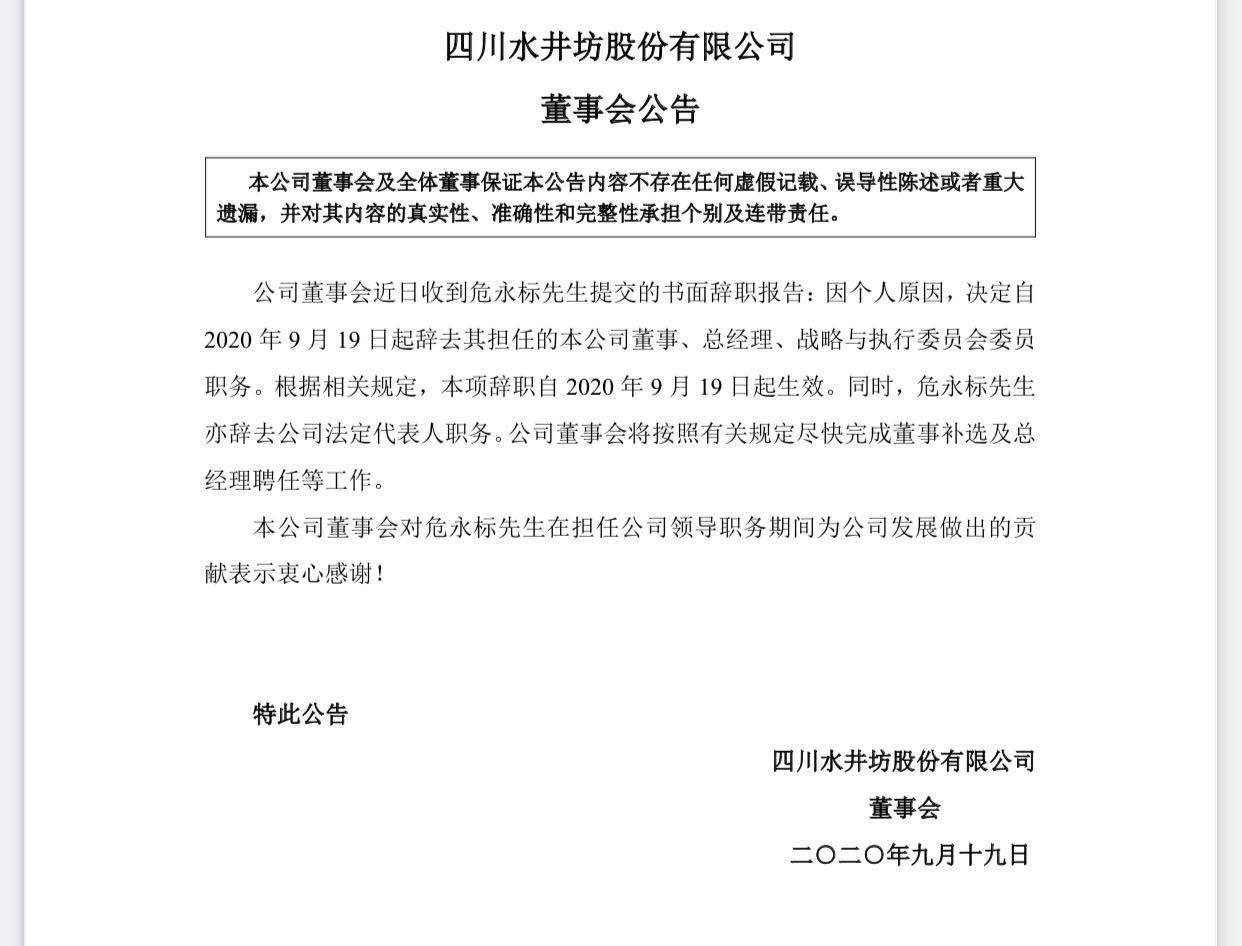 水井坊:危永标辞去董事、总经理职务图片