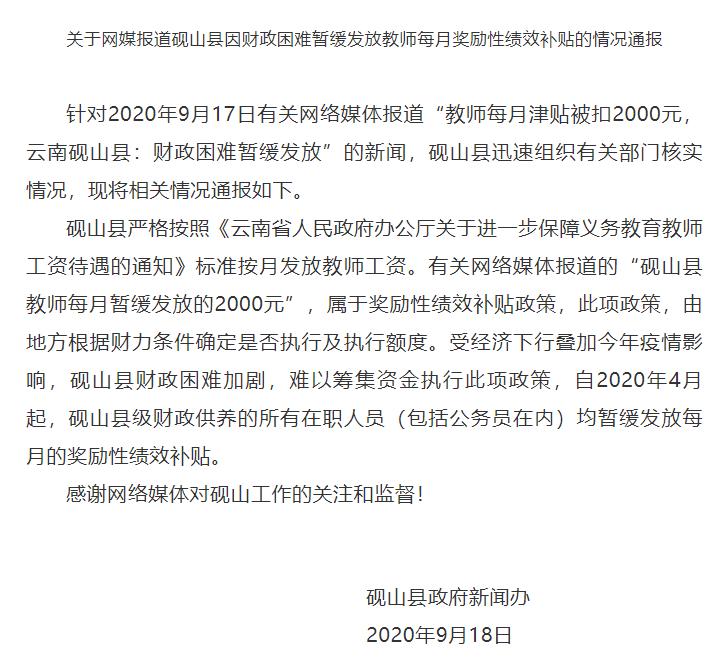云南砚山回应教师每月津贴被扣2千:属于奖励性绩效补贴政策图片