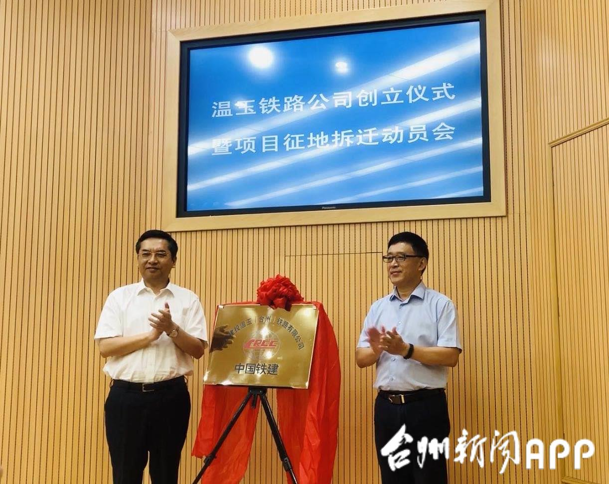 玉环铁路梦近了!温玉(台州)铁路征地拆迁工作全面启动