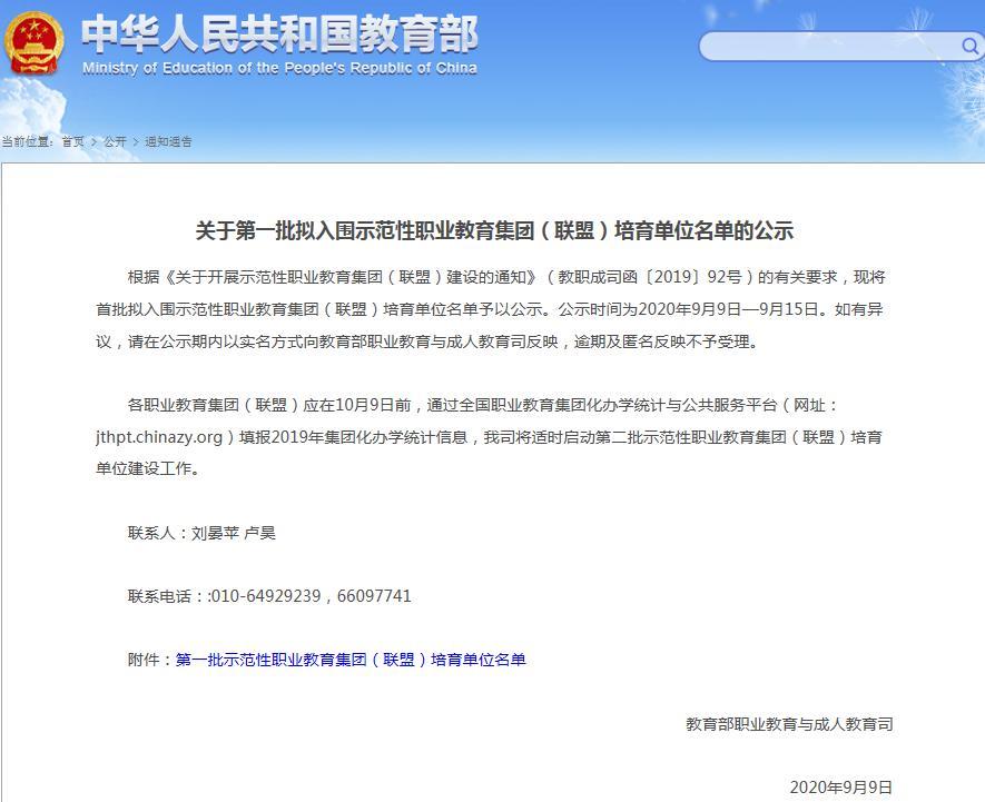 湖南现代物流职业教育集团入选教育部培