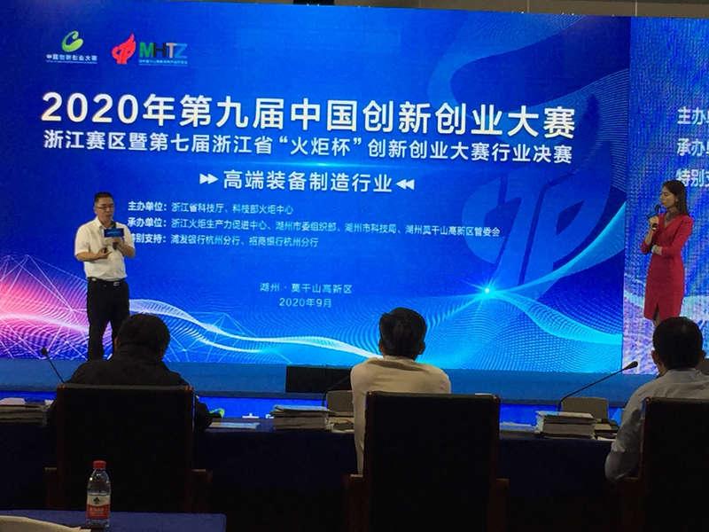 浙江28个高端装备制造项目角逐双创大赛