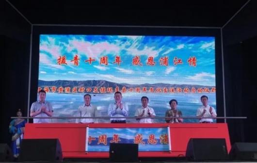 黄浦区对口支援玛多十周年 文化交流展现成果