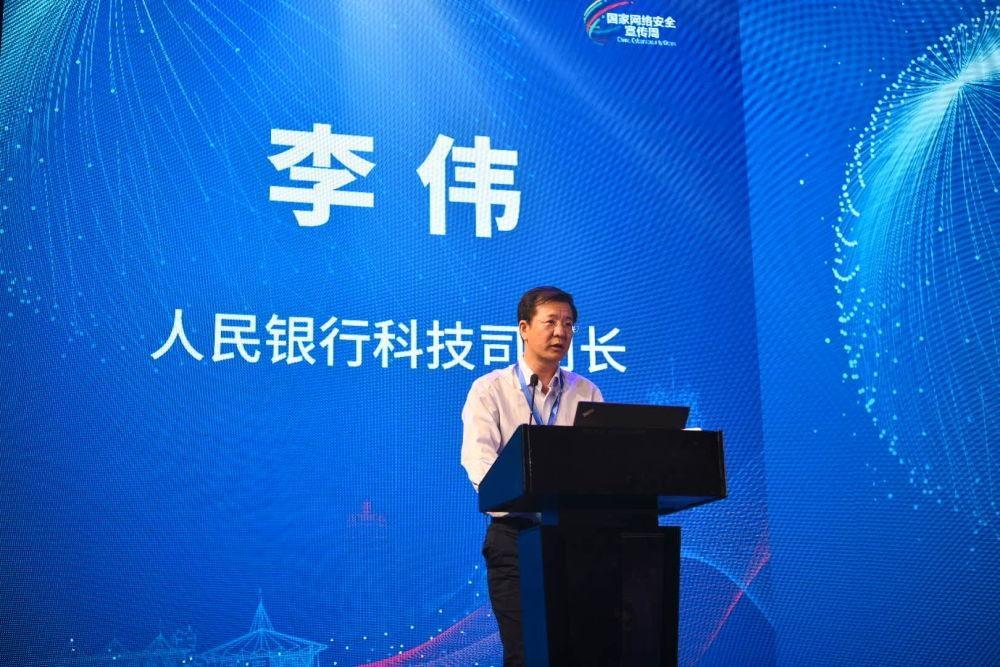李伟:央行正组织各方抓紧推进金融APP备案,打造创新监管模式