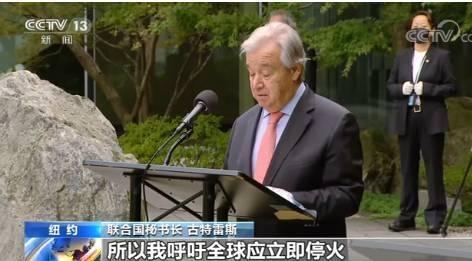 联合国秘书长古特雷斯呼吁全球立即停火,共同抗击疫情
