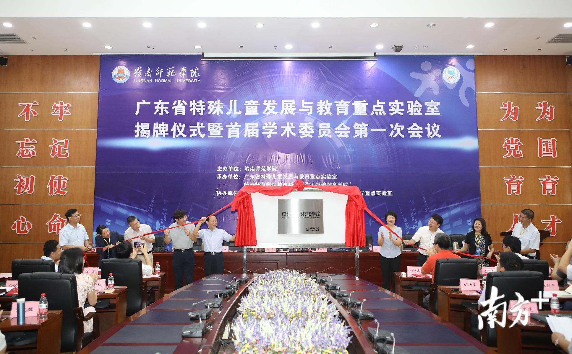 揭牌!广东首个特教省级重点实验室落户岭南师范学院
