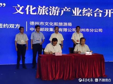 """德州市文旅局与中国邮政签约,携手打造""""大德之州""""文旅品牌"""
