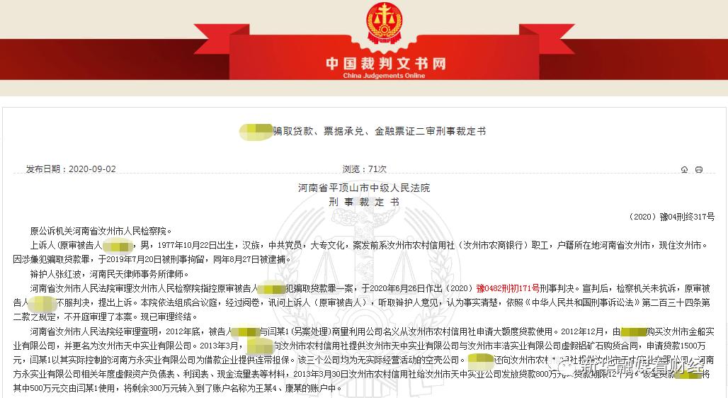 汝州农商行一员工骗贷700万,银行为避免不良竟为其展期续贷