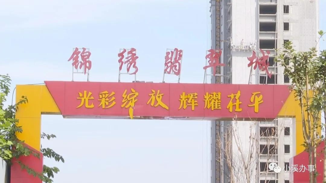 """聊城锦绣翡翠城房屋产权""""缩水""""二十年,开发商是否存在隐瞒?"""