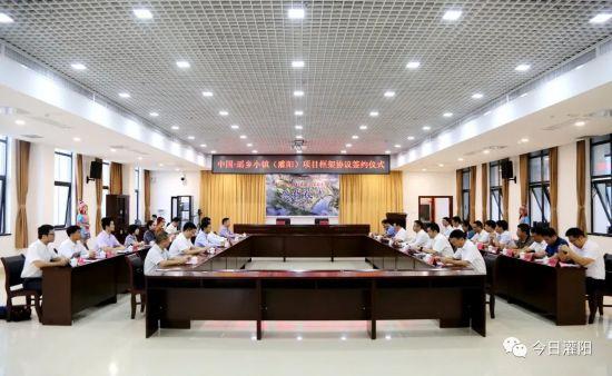 灌阳县成功举行中国·瑶乡小镇(灌阳)项目框架协议签约仪式