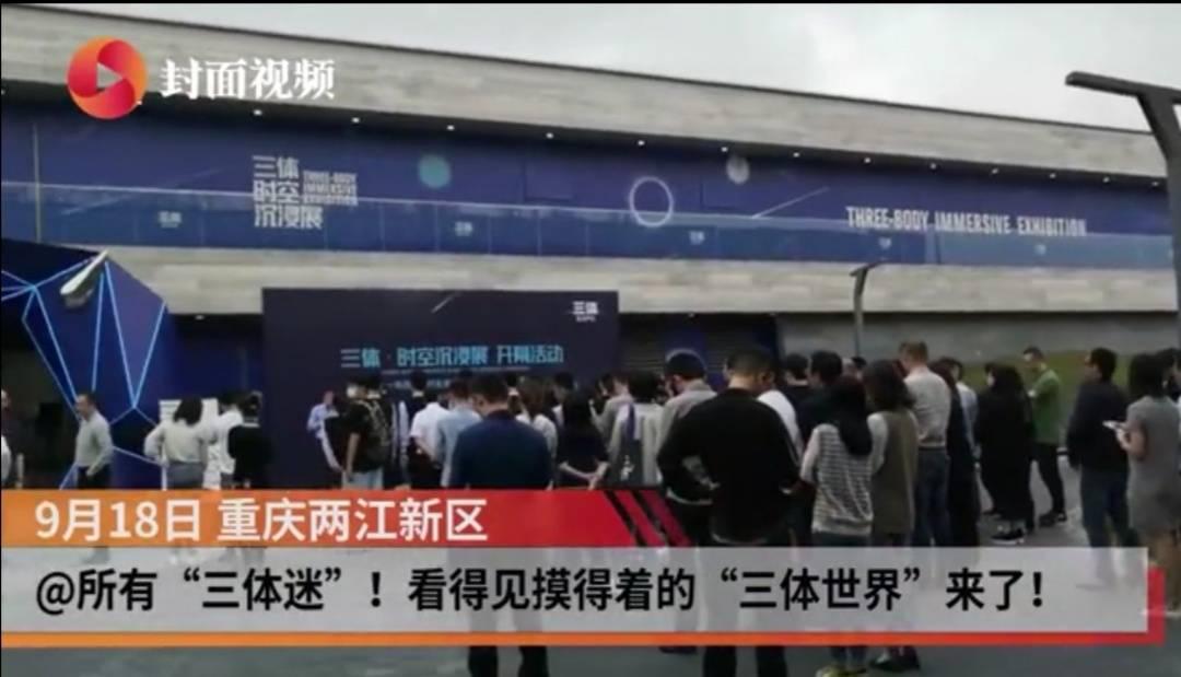 """@所有""""三体""""迷,看得见摸得着的""""三体世界""""来重庆两江新区了!"""