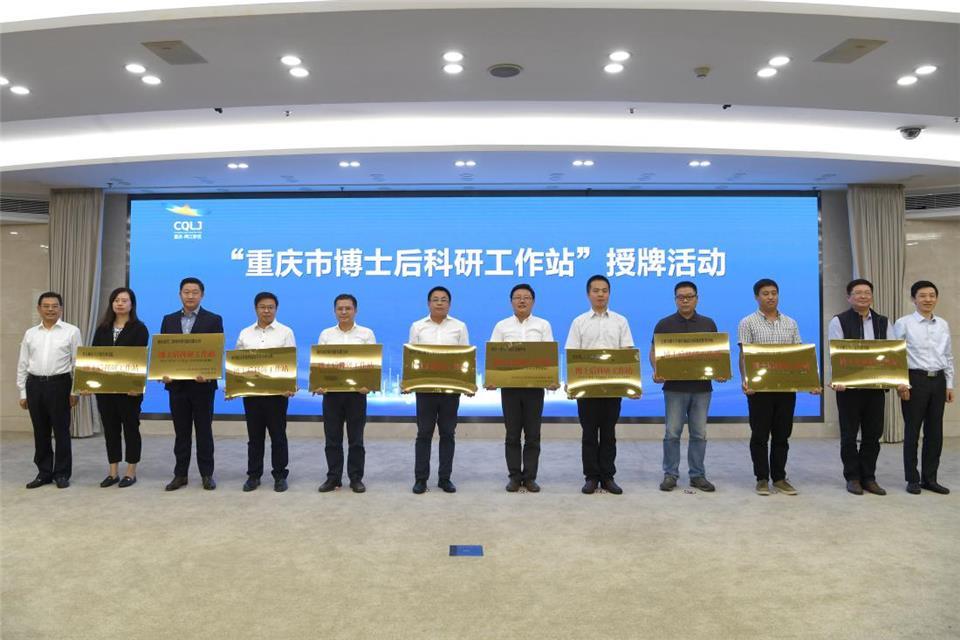 两江新区博士后创新创业园获得授牌