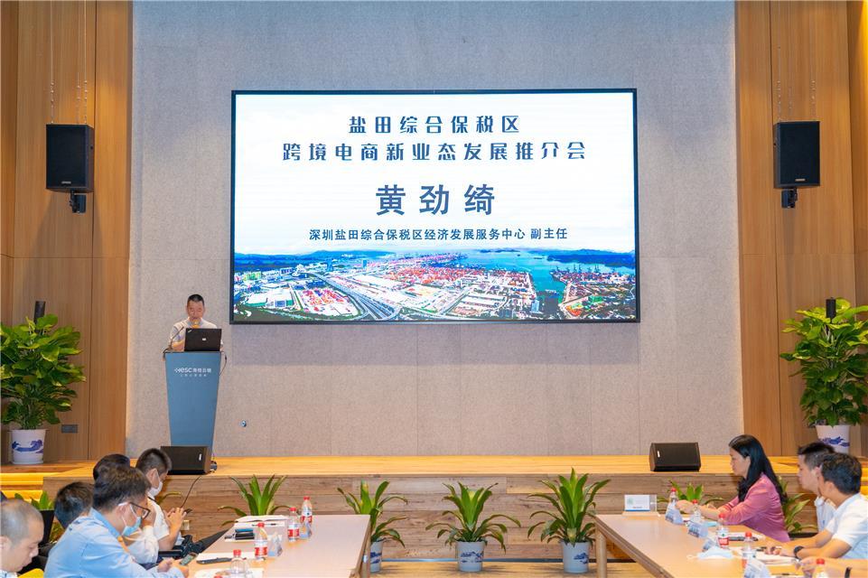深圳盐田区举办综合保税区跨境电商新业态发展推介会