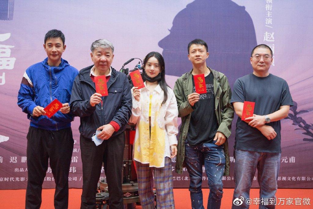 电视剧《幸福到万家》开机,赵丽颖二度合作郑晓龙图片