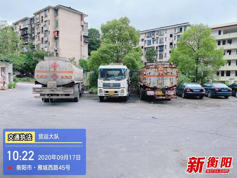 最高罚5万!衡阳市集中整治危险货物运输车辆乱停乱放问题