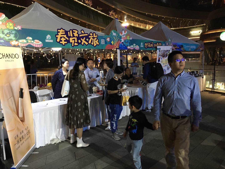 """万人打卡""""上海之鱼""""活动启动,奉贤在北外滩白玉兰广场举办旅游推介会"""
