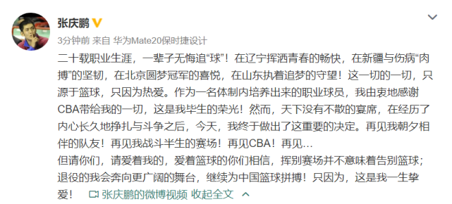 再见老兵!张庆鹏宣布退役,上赛季最后一战砍下37分成绝唱