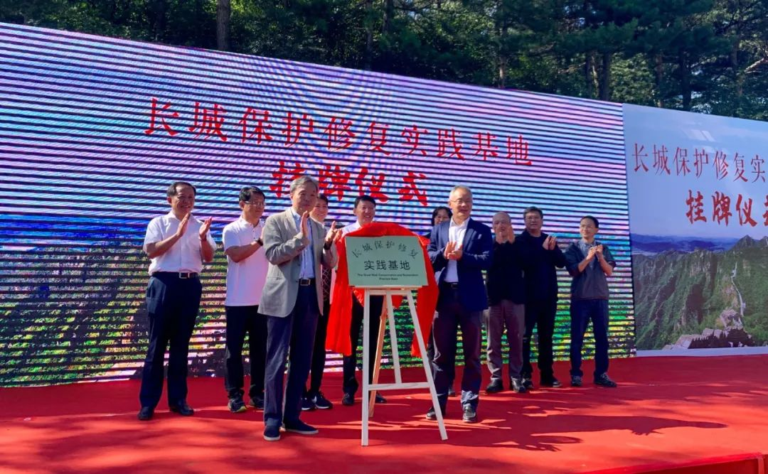 长城保护修复实践基地挂牌仪式在京举行