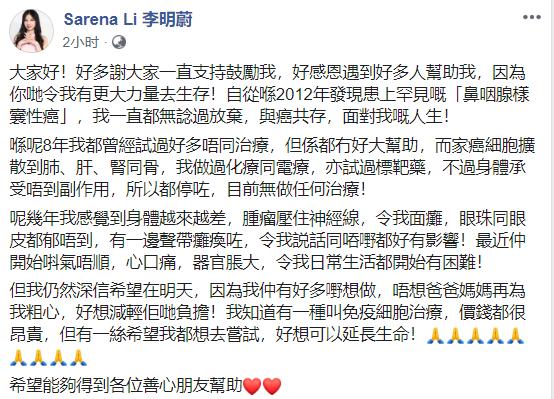 香港女星抗癌8年,为减轻家庭负担发文求捐款,此前马浚伟还为其发起众筹