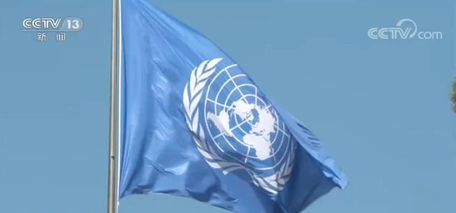 古特雷斯促各方推动达成可持续发展目标
